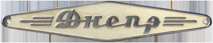 Картинки по запросу лого холодильников советских