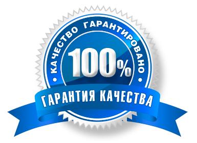 Картинки по запросу гарантия 100 процентов